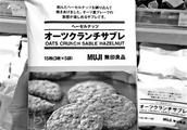 香港无印良品饼干测出致癌物?内地多家实体店还在销售!
