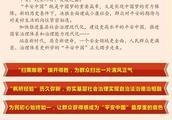 """政法机关推进""""平安中国""""建设:为国家长治久安人民安居乐业不懈奋斗"""