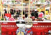 新加坡南洋风情文化节启幕 各企业邀你感受成都国际消费城市魅力