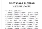 杭州学而思顶风违规办学,教育局的通报批评来了