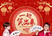 190116 蔡徐坤、成龙合作歌曲《一起笑出来》11分钟达成多个音乐榜单第一