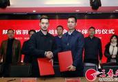"""陕西省羽毛球队""""战略合作伙伴""""签约仪式举行"""