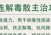 看黄连解毒散,如何攻城略地「中农华正」!