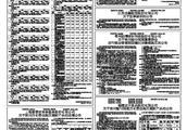 广州白云电器设备股份有限公司关于控股子公司转让浙江桂容谐平科技有限责任公司65.6%股权暨关联交易的进展公告