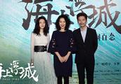 《海上浮城》在京首映 有望成为2019年现实主义题材口碑佳作
