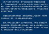 贵州镇宁一男子持刀伤人致1人死亡 嫌疑人已被控制