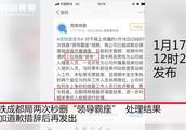 """中铁成都局两删""""领导霸座""""处理结果 增加道歉措辞后再发出"""