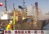 韩国海域发生渔船起火事故 致一死一伤,其中一名中国公民失踪!