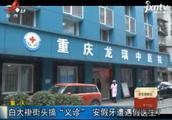 """重庆:白大褂街头搞""""义诊"""" 安假牙遭遇假医生?"""