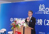《中国捐赠百杰榜(2018)》在京发布 慈善大额捐赠势头不减
