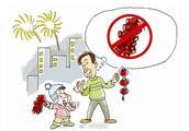 西安城六区禁止销售燃放烟花爆竹 条例实施以来已查处118起