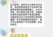 """杭州一中学老师可休""""恋爱、亲子、幸福假"""",网友:想让领导看到这消息"""