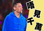 刘德华演唱会取消追踪报道:补场失败,本月31日公布退票方案