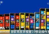微软手机将弃用win10系统:改用安卓和IOS