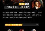 """马云入选全球""""10大思想者"""" 过去10年全球十大思想者榜单"""