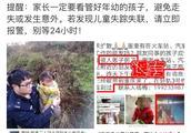 辟谣!网传垫江县女童被人贩子带走系谣言