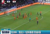 亚洲杯:国足2-1逆转泰国 晋级8强