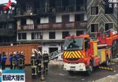 法国滑雪胜地发生火灾造成至少2人死亡