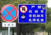 """""""禁止长时间停车""""到底指多长时间?交警强调:最后再解释一次"""
