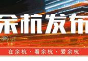 """""""浙江制造精品""""、""""省知名商号"""",新年伊始,这些余杭企业又获殊荣!"""