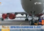 有惊无险!俄罗斯伏努科沃机场两客机相撞,并未造成人员伤亡