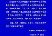 华南理工一院长被曝篡改研究生复试成绩,校方最新回应来了……