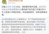 玩家举报王者荣耀皮肤涉虚假宣传 中消协:已关注