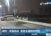 降雪致桥面结冰,商务车打滑失控撞断桥护栏!万幸无人员伤亡