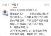 最新!网友微博举报小咪渣偷税漏税已进入举报受理程序