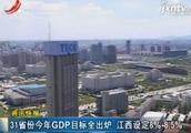 31省份2019年GDP目标全出炉 江西设定8%-8.5%