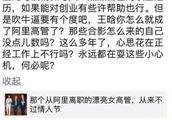 """蚂蚁金服陈亮回应""""离职美女高管""""传闻:吹牛要有度"""
