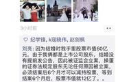 游久游戏刘亮48亿天价婚礼始末 牛皮大王又抛亿元悬赏令
