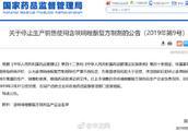 国家药监局:停止生产销售含呋喃唑酮复方制剂