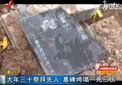 重庆:大年三十祭拜先人 墓碑垮塌一死三伤