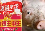 """福州吃货注意!三全、金锣、安井等11企业,疑检出""""非洲猪瘟""""饺子香肠……"""