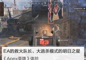 EA的救火队长、大逃杀模式的明日之星——《Apex英雄》体验