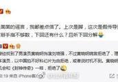 黄晓明否认拒演流浪地球:我都差点信了