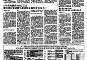 法院受理长航凤凰控股股东破产清算申请公司提示存控制权变更可能