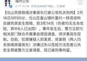 快讯!福州仓山民房倒塌涉事房东已被公安机关刑拘!