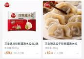 疑似批次产品全部封存,多平台下架!三全水饺发表致歉说明