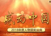 2018年感动中国人物揭晓!颁奖辞全文