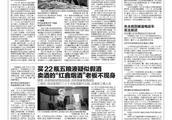 """买22瓶五粮液疑似假酒 卖酒的""""红鑫烟酒""""老板不现身"""