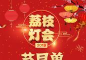 2019江苏卫视元宵晚会节目单+嘉宾阵容+几点开始