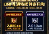 DNF2月21日下线活动汇总 有什么道具会过期