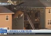 加拿大东部一民宅发生火灾,7名未成年人死亡,父母被大火烧伤