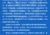 福州警方通报小伙救人被拘案:检方作不起诉决定