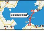 渤海海峡跨海通道已具备开工条件 建成后将创多个世界第一