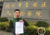 见义勇为反被刑拘的赵宇:领到不起诉决定书,终于松了一口气