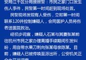 因离婚纠纷持刀刺向丈母娘 杭州市民之家门口发生伤人事件
