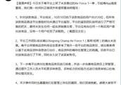 王思聪投资的毒APP陷售假风波 回应否认是假货